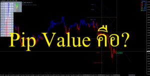 Pip Value คืออะไร