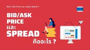 Spread,Bid,Ask คืออะไร